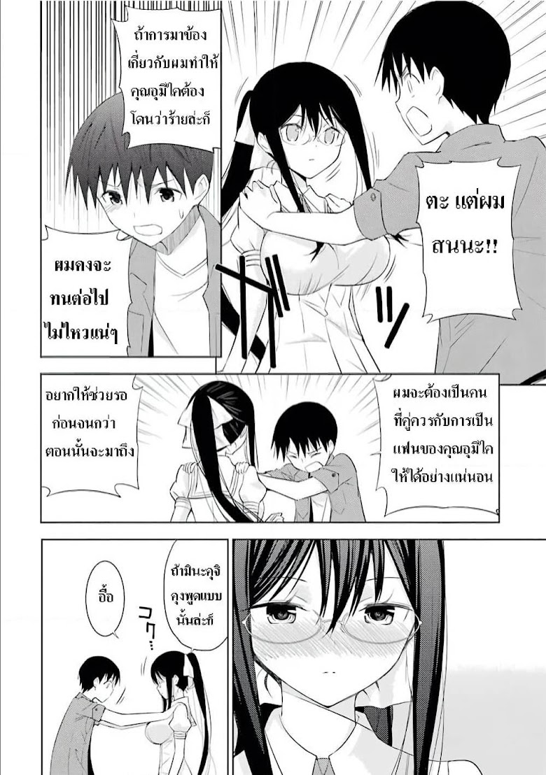 Shinigami-sama to 4-nin no Kanojo - หน้า 20