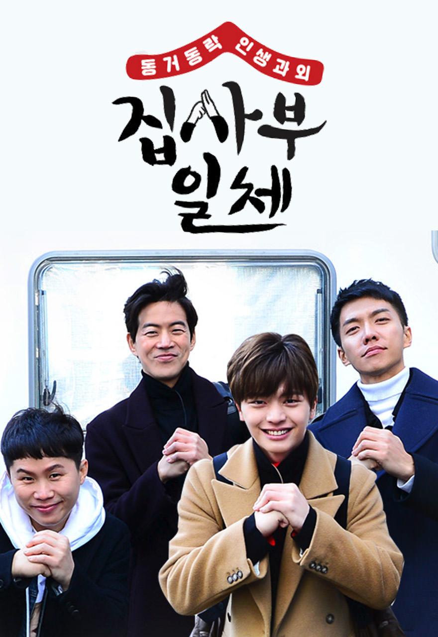 Episode Law Of The Jungle Terlucu : episode, jungle, terlucu, BUTLERS, PEREDA, STRESS, KAJJA, KOREA
