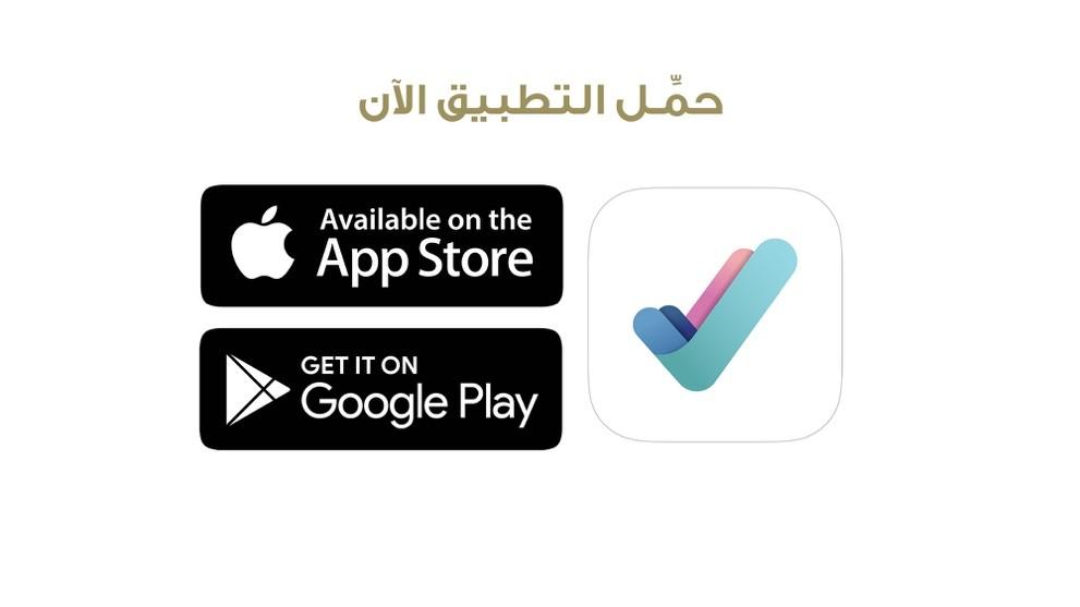 تنزيل تطبيق Sehhaty | صحتي للايفون والاندرويد لتقديم الخدمات الصحية للأفراد في المملكة العربية السعودية