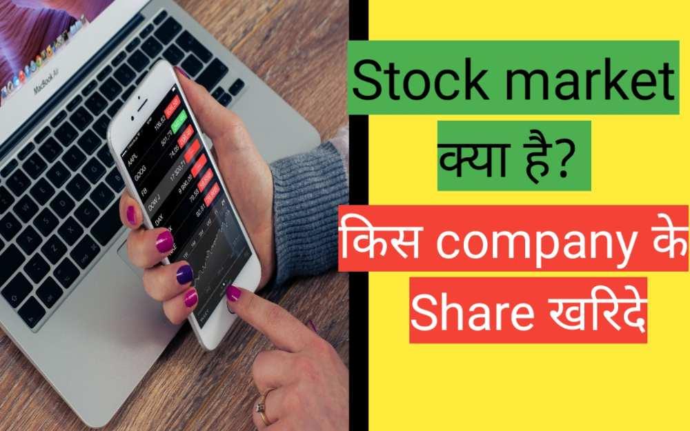 किस company के share खरिदे | stock market क्या है