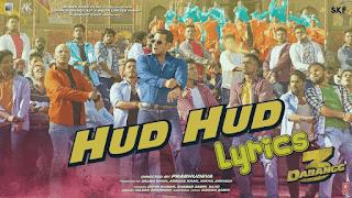 hud hud song lyrics, lyrics hud hud, dabangg 3 song lyrics,  Hud Hud Song lyrics