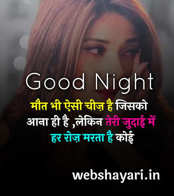 mot , juadai good night status image download