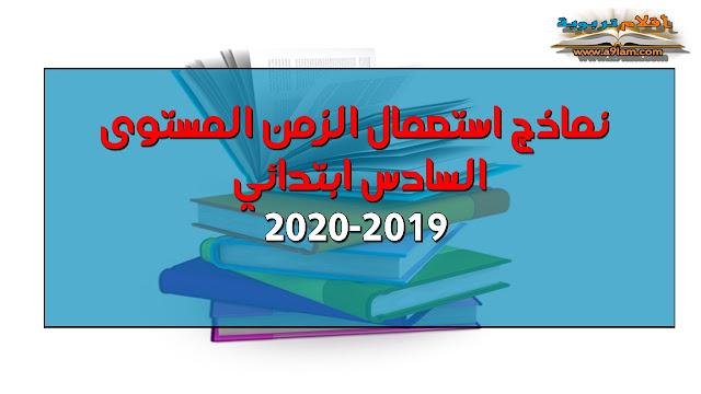 نماذج استعمال الزمن المستوى السادس ابتدائي 2019-2020