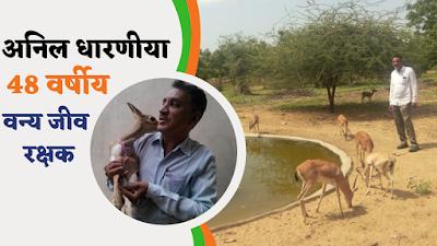 प्रेरक कहानी - 48 वर्षीय वन्य जीवों के रक्षक अनिल धारणिया की