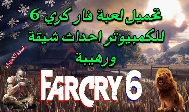 تحميل لعبة  Far Cry 6 لكمبيوتر مجانا