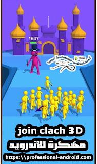 تنزيل لعبة Join Clash 3D مهكرة اخر اصدار