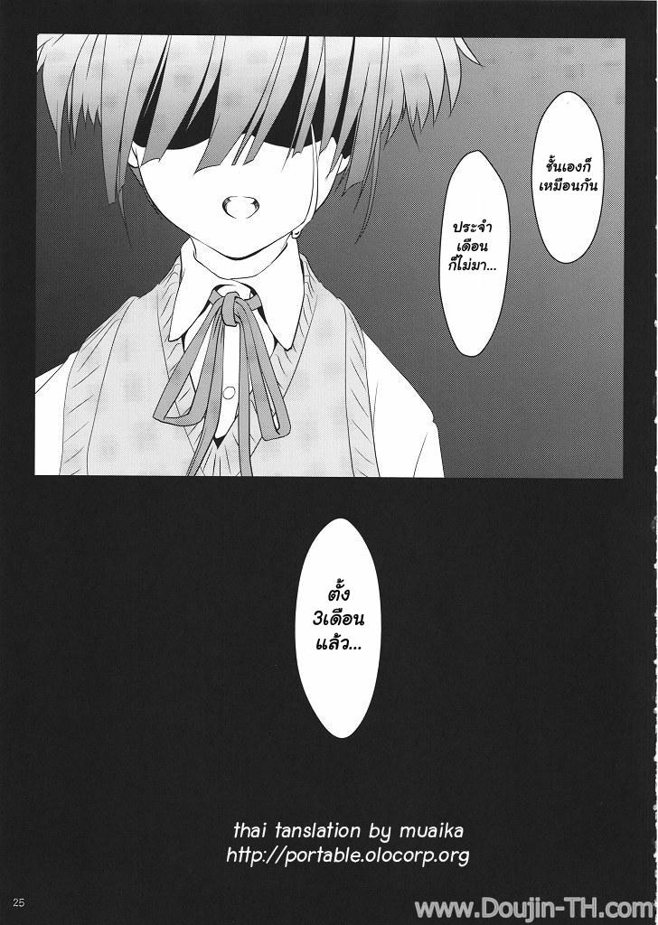 ทิ้งแน่นอนถ้าได้ฟัน - หน้า 22