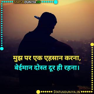 Matlabi Dost Quotes Images In Hindi For Whatsapp, मुझ पर एक एहसान करना, बेईमान दोस्त दूर ही रहना।