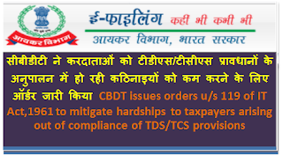 cbdt-order-u-s-119-details-in-hindi