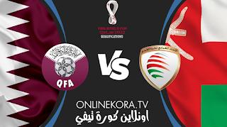 مشاهدة مباراة عمان وقطر القادمة بث مباشر اليوم 07-06-2021 في تصفيات كأس العالم 2022