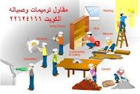 مقاول ترميم مباني شركة ترميمات الكويت , اصباغ سيراميك رخام ترميم مطابخ حمام
