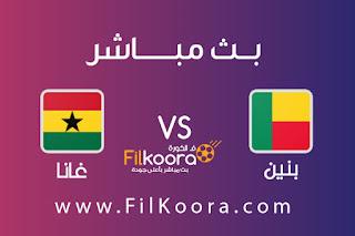بث مباشر مباراة غانا وبنين كاس الامم الافريقية 2019