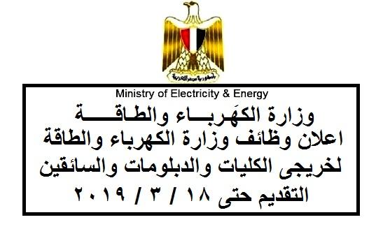 اعلان وظائف وزارة الكهرباء والطاقة لخريجى الكليات والدبلومات والسائقين والتقديم حتى 18 / 3 / 2019 - حديث التخرج