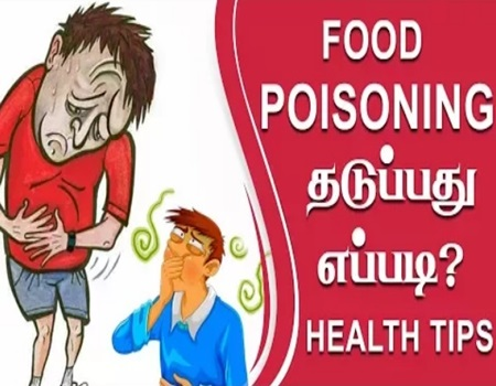 Health Tips | How to Stop Food Poisoning – IBC Tamil