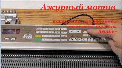 Ажурный мотив на электронной машине Brother