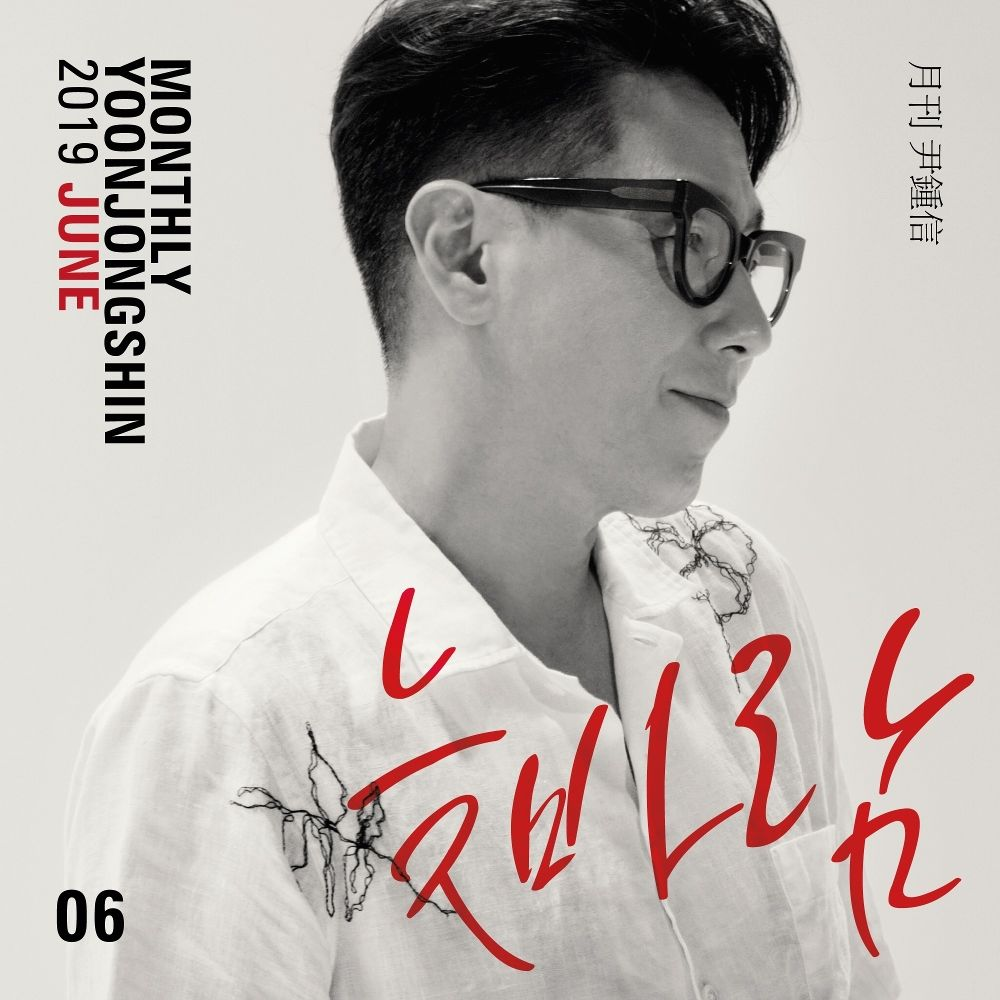 Yoon Jong Shin – An Evening Breeze (Monthly Project 2019 June Yoon Jong Shin) – Single