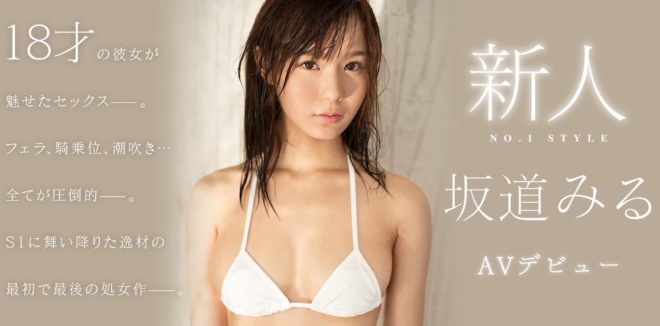 性愛天才18歲美少女 坂道みる(坂道美琉)