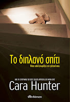 https://www.culture21century.gr/2020/03/to-diplano-spiti-ths-cara-hunter-book-review.html