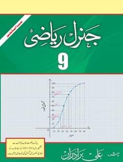 9th class general math key book in urdu