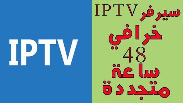موقع رائع للحصول على سيرفر IPTV لمدة 48 ساعة مجانا قابلة للتجديد