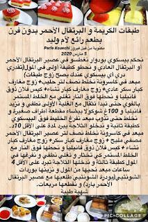 حلويات ام وليد 2020 المصورة  الجديدة بكامل اكثر من 100 صورة ومكتوبة Halawiat om walid makteba