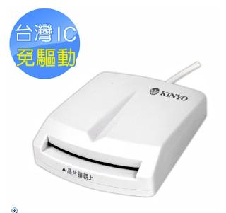 【KINYO】晶片讀卡機