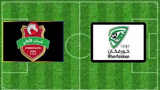 بث مباشر مباراة خورفكان وشباب الأهلي دبي