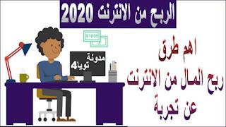 الربح من الانترنت 2020 | اهم طرق ربح المال من الانترنت مجانا عن تجربة