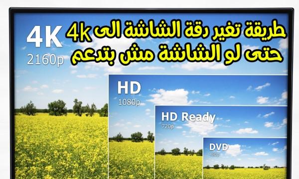 رفع دقة الشاشة الى 4k