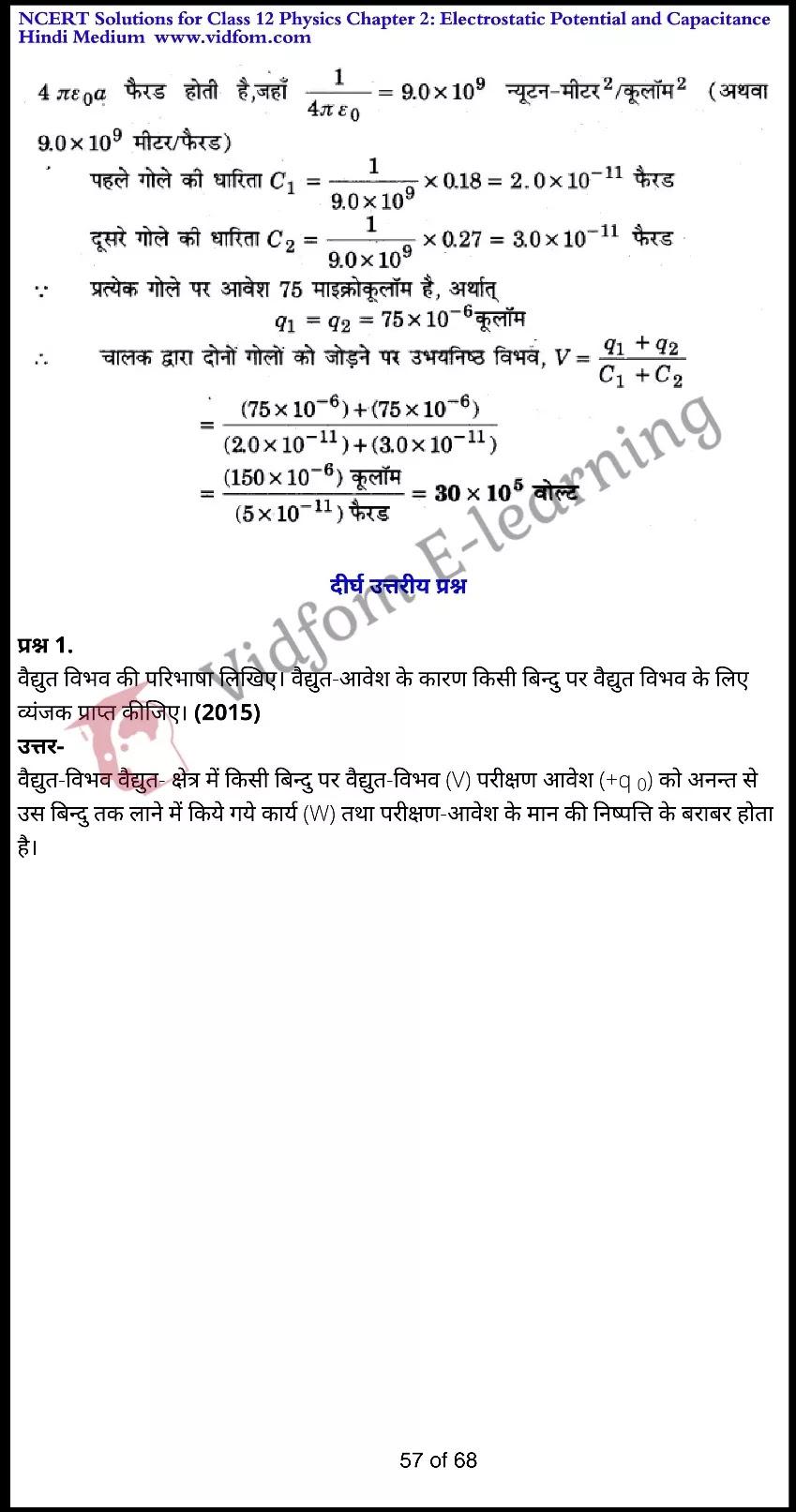 class 12 physics chapter 2 light hindi medium 57