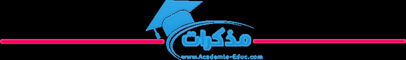 مذكرات شهادة التعليم الابتدائي الجيل الثاني