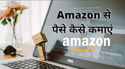 How to earn money from Amazon, Amazon se paise kaise kamaye, how to start affiliate marketing on Amazon