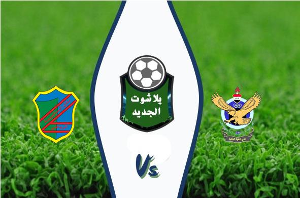 نتيجة مباراة القوة الجوية والسالمية بتاريخ 29-08-2019 البطولة العربية للأندية