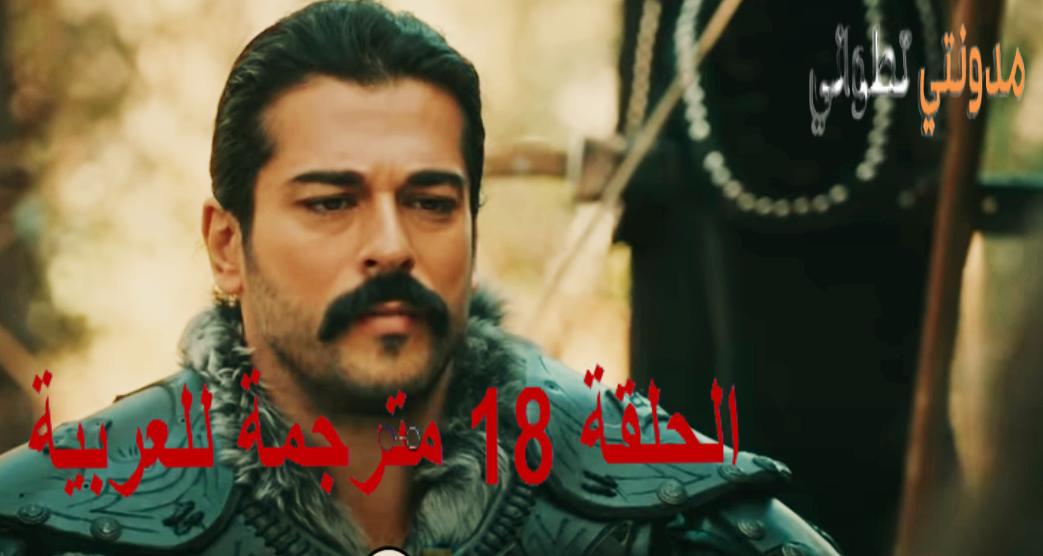 مسلسل قيامة عثمان الحلقة 18