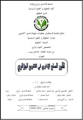 مذكرة ماستر: تطور الصلح الإداري في التشريع الجزائري PDF