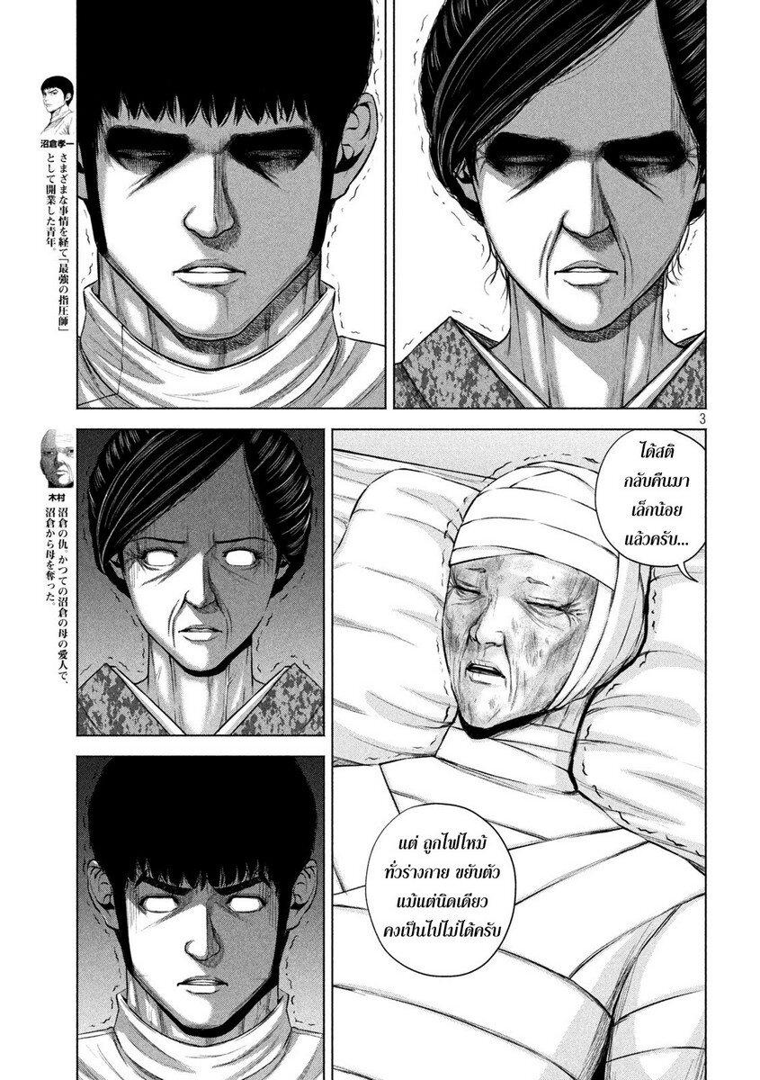อ่านการ์ตูน Kenshirou ni Yoroshiku ตอนที่ 33 หน้าที่ 3