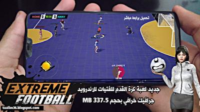 تحميل اول لعبة كرة القدم للفتيات للاندرويد Extreme Football جرافيك عالي HD بحجم 337.5 MB برابط مباشر