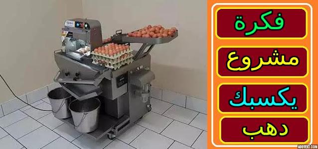 ماكينة فصل البيض مشروع جديد و ماكينة صغيرة هتكسبك دهب ٢٠٢١ ماكينة فصل صفار البيض ماكينة تحضين البيض ماكينة البيض آلة فصل البيض ماكينة تفقيس البيض ماكينات البيض الة فصل البيض جهاز فصل البيض الة تفريخ البيض سعر ماكينة فقس البيض اسعار ماكينة التفريخ ماكينة تفريخ البيض للبيع ماكينات تفريخ البيض للبيع الة تفقيس البيض للبيع سعر ماكينة تفريخ البيض في مصر