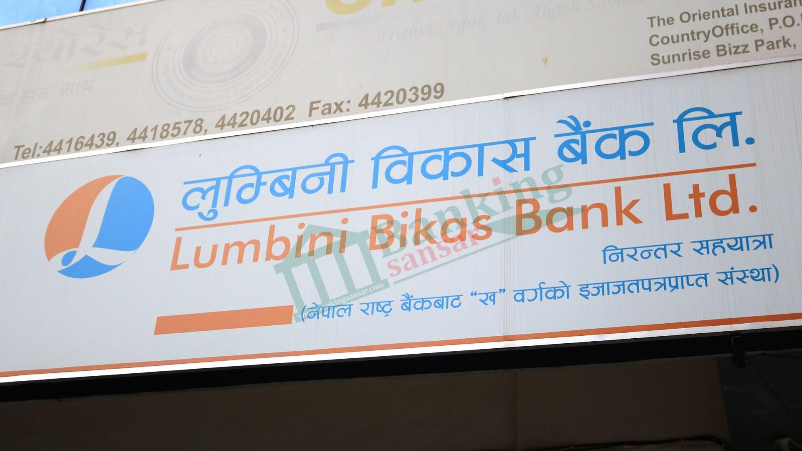 Lumbini Bikas Bank