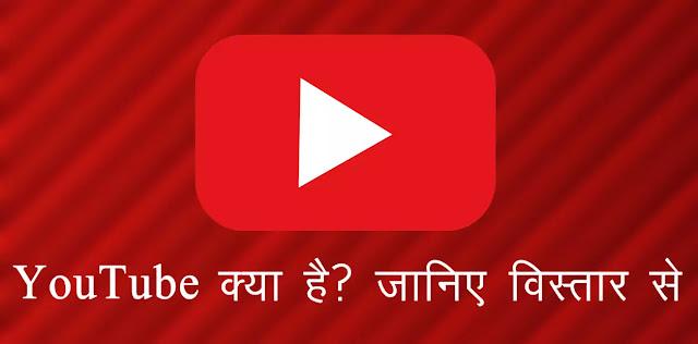 youtube kya hai in hindi
