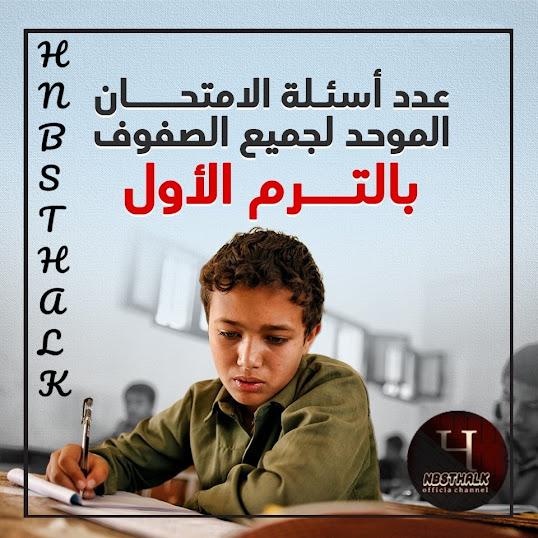 عدد أسئلة الامتحان الموحد لصفوف النقل والشهادة الإعدادية