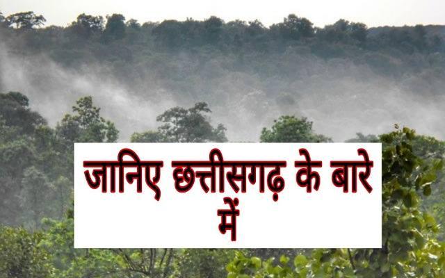 About Chhattisgarh- छत्तीसगढ़ के बारे में