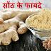 Benefits Of Dry Ginger Powder - सोंठ  के फायदे