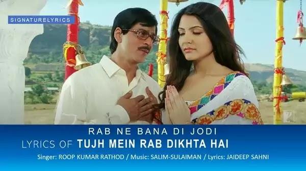 Tujhme Rab Dikhta Hai Lyrics - Rab Ne Bana Di Jodi - Roop Kumar Rathod