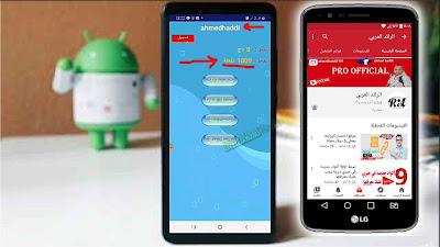 كيفية تعبئة رصيد موبيليس مجانا Mobile ALG
