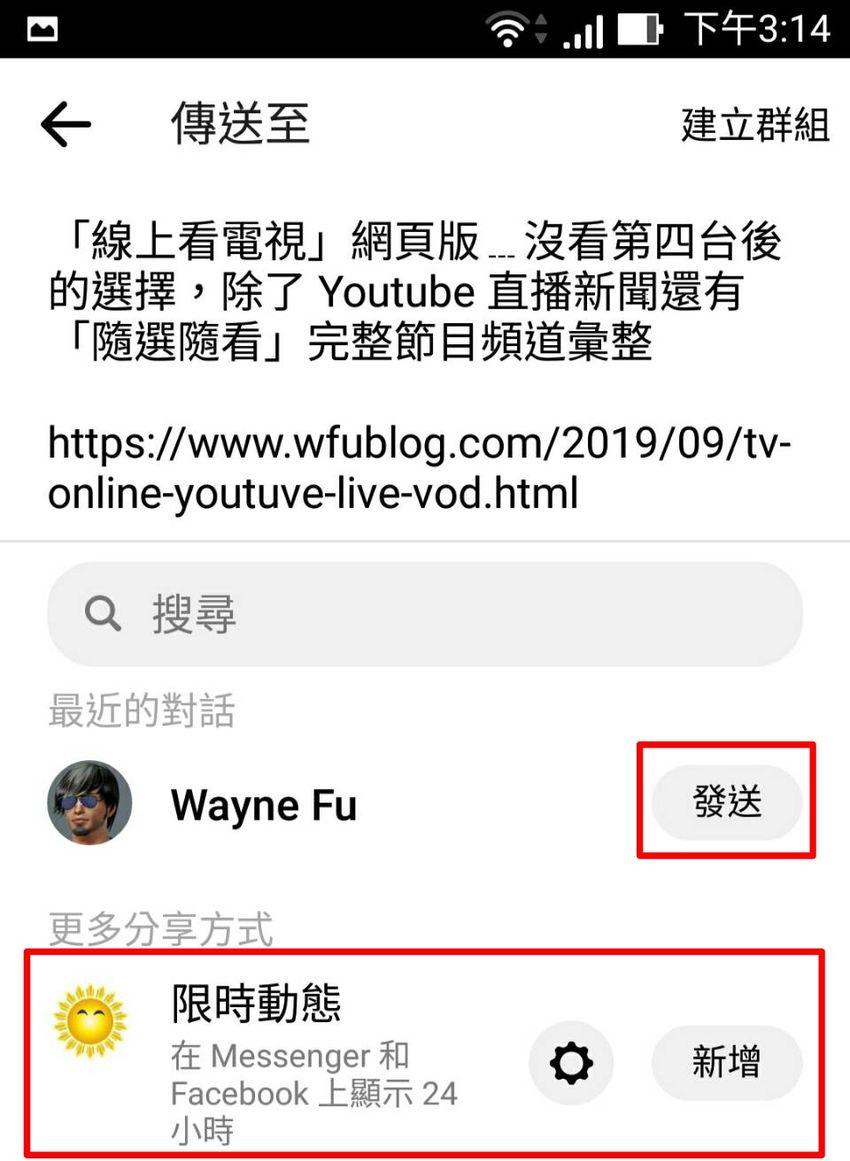Line 無法傳未讀訊息給自己後,待辦事項改用 FB Messenger 發給自己@WFU BLOG