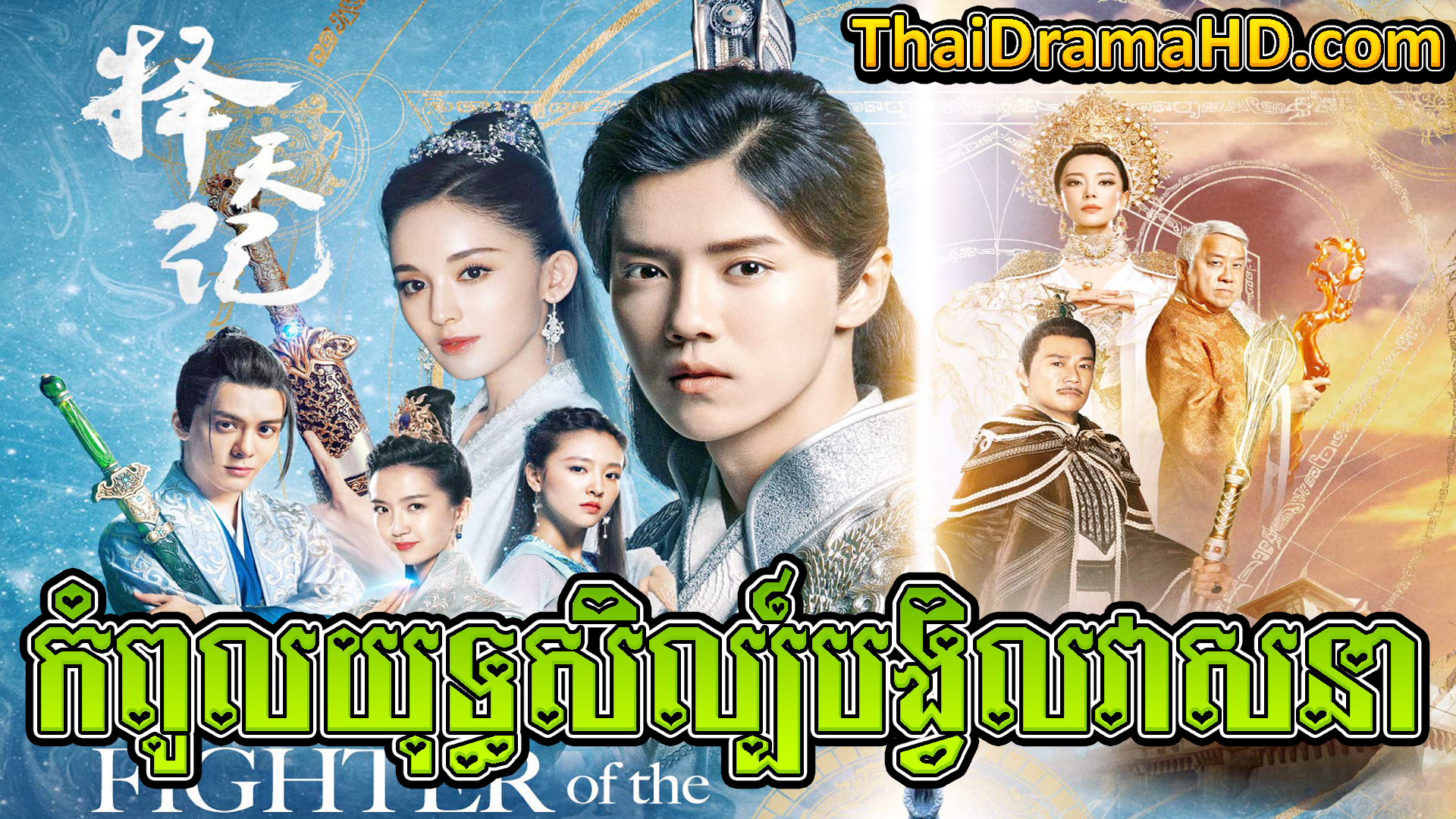 Kampoul Yuthsil Bangvel Veasna | Thai Drama | Khmer Movie | Phumikhmer | movie-khmer | video4khmer | khmotions | kolabkhmer | khmer drama | ksdrama | cookingtips | roscheat | khmertimeskh | khmerkomsan | phumi7 | merlkon | film2us | movie2kh | sweetdrama | khmercitylove | khreplay | tvb cambodia drama | ckh7 | srokthai | phumimedia | phumi8 | khmer avenue | khmer search | Soyo | khmerfans