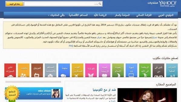 ياهو قد قررت إغلاق منتديات مكتوب بتاريخ 15 ديسمبر 2014