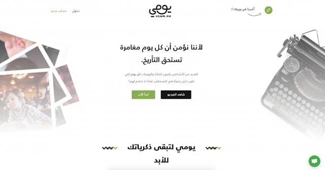 ظهور منصة عربية جديدة تدعي Yawmme لكتابة اليوميات ومشاركتها مع الاصدقاء