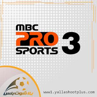 Mbc Pro Sports 3